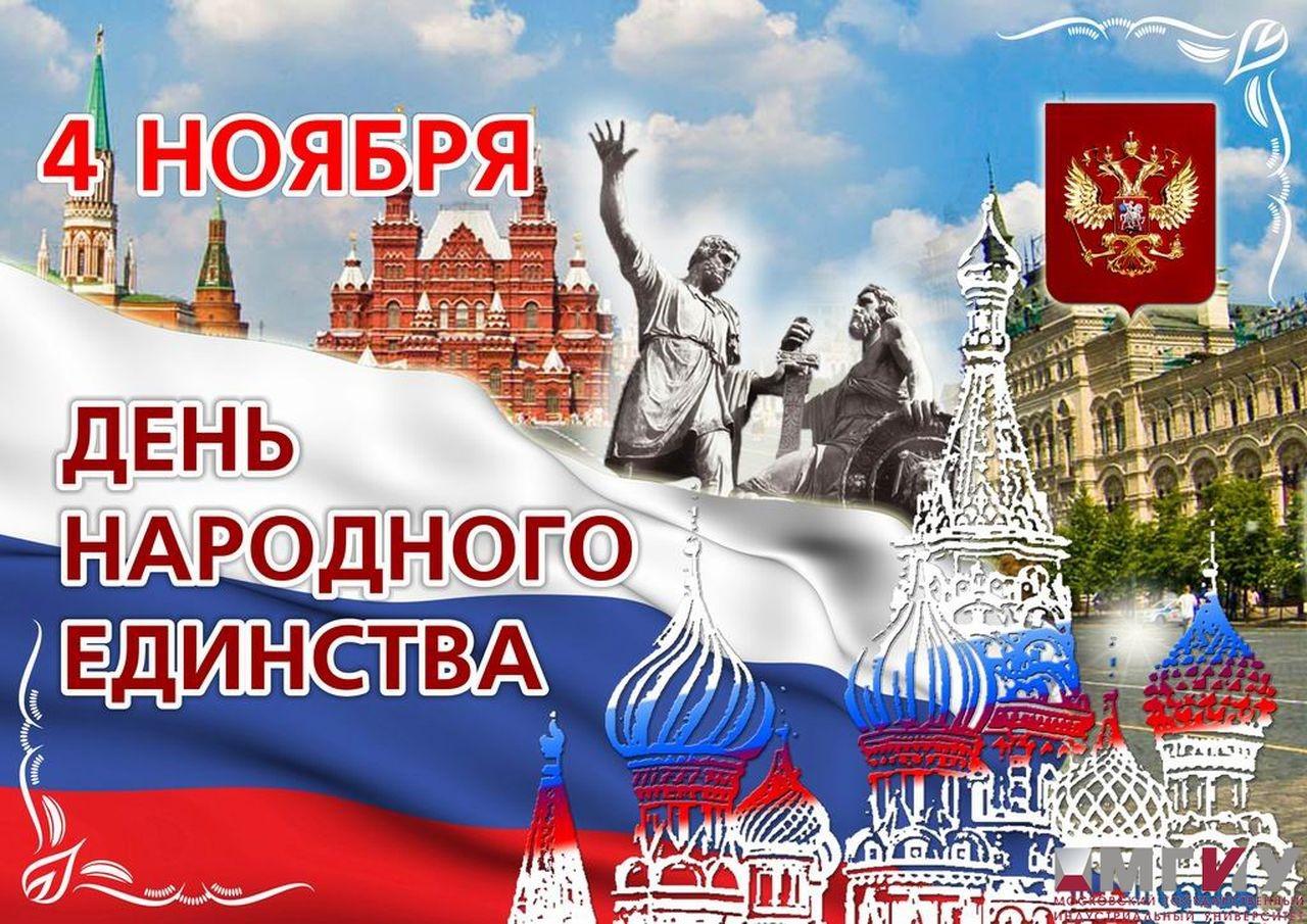 Красивые открытки ко дню народного единства